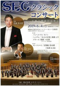 SECクラシックコンサート(パンフレット)