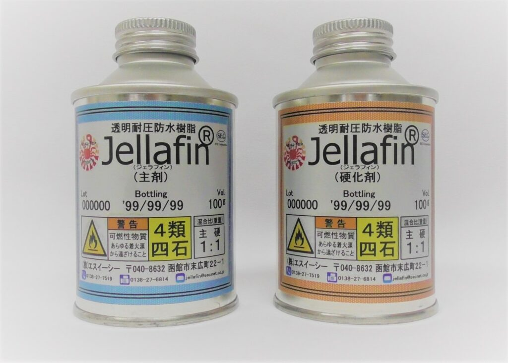 Jellafin 主剤及び硬化剤