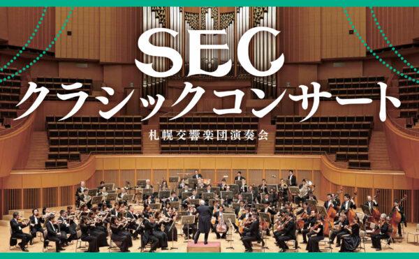 SECクラシックコンサート